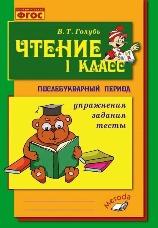 chtenie_1_klass_prakticheskoe_posobie_po_obucheniu_gramote_v_poslebukvarnyy_period_sm