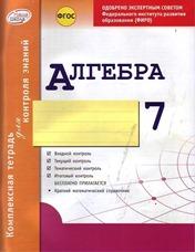 Алгебра: Комплексная тетрадь для контроля знаний. 7 класс. Гальперина А.Р.