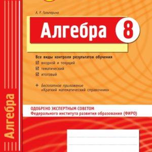 Алгебра: Комплексная тетрадь для контроля знаний. 8 класс. Гальперина А.Р.