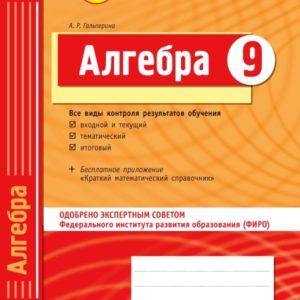 Алгебра: Комплексная тетрадь для контроля знаний. 9 класс. Гальперина А.Р.