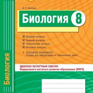 Биология: Комплексная тетрадь для контроля знаний. 8 класс. Леонтьев Д.В.
