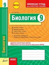 Биология: Комплексная тетрадь для контроля знаний. 9 класс. Леонтьев Д.В.