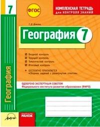 География: Комплексная тетрадь для контроля знаний. 7 класс. Довгань Г.Д.