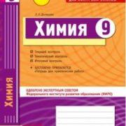 Химия: Комплексная тетрадь для контроля знаний. 9 класс. Дигавцова Л.Е.