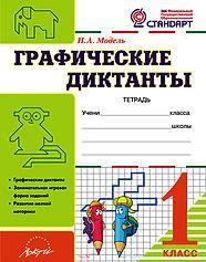 Тетрадь для графических диктантов. 1 класс. Модель Н.А.