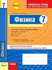 Физика: Комплексная тетрадь для контроля знаний. 7 класс. Гельфгат И.М., Ненашев И.Ю.