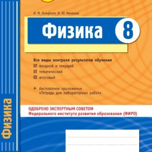 Физика: Комплексная тетрадь для контроля знаний. 8 класс. Гельфгат И.М., Ненашев И.Ю.