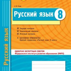 Русский язык: Комплексная тетрадь для контроля знаний. 8 класс. Зима Е.В.