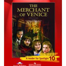 Афанасьева О. В. и др. Венецианский купец. (По У. Шекспиру). Книга для чтения. 10 класс. Английский в фокусе. Spotlight.