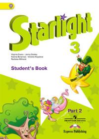Баранова К. М., Дули Д. ., Копылова В. В. и др. Английский язык. 3 класс. В 2-х частях. Часть 2. Звёздный английский. Starlight