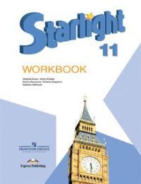 Баранова К. М., Дули Д. ., Копылова В. В. и др. Английский язык. Рабочая тетрадь. 11 класс. Starlight. Звездный английский.
