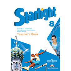 Баранова К. М., Дули Д. ., Копылова В. В. и др. Английский язык. Книга для учителя. 8 класс. Звездный английский. Starlight.