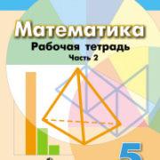 Бунимович Е. А. Математика. Рабочая тетрадь. 5 класс. В 2-х частях. Часть 2.