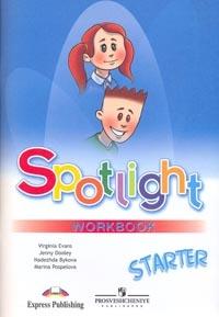Быкова Н. И., Дули Д. ., Поспелова М. Д. и др. Английский язык. Рабочая тетрадь к учебнику для начинающих. Spotlight (Английский в фокусе). Starter