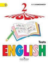 Комиссаров К. В. Английский язык. 2 класс. Контрольные и проверочные работы. ФГОС