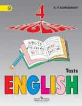 Комиссаров К. В. Английский язык. 4 класс. Контрольные и проверочные работы. ФГОС