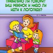 Экспресс обследование. Правильно ли говорит ваш ребенок и надо ли идти к логопеду. Грибова О.Е.