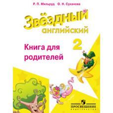 Мильруд Р. П., Суханова О. Н. Английский язык. 2 класс. Книга для родителей. Звездный английский. Starlight. ФГОС