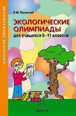 Экологические олимпиады 9-11 классы. Буковский М.Е.