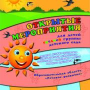 Открытые мероприятия для детей средней группы детского сада. Образовательная область «Речевое развитие». Аджи А. В.