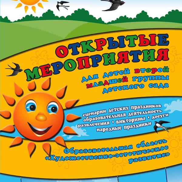 Открытые мероприятия для детей второй младшей группы. Образовательная область «Художественно-эстетическое развитие». Аджи А. В.