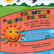 Открытые мероприятия для детей второй младшей группы детского сада. Образовательная область «Речевое развитие». Аджи А. В.