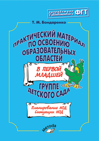 Практический материал по освоению образовательных областей в первой младшей группе детского сада. Бондаренко Т. М.
