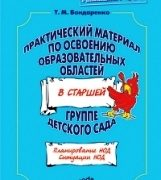 Практический материал по освоению образовательных областей в старшей группе детского сада. Бондаренко Т. М.