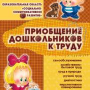Приобщение дошкольников к труду. Бондаренко Т. М.
