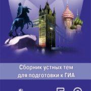 Смирнов Ю. А. Английский язык. 5-9 классы. Сборник устных тем для подготовки к ГИА