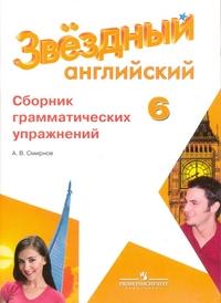 Смирнов А. В. Английский язык. 6 класс. Звездный английский. Starlight. Сборник грамматических упражнений