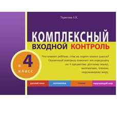 Тарасова Л.Е. Комплексный входной контроль в 4 класс
