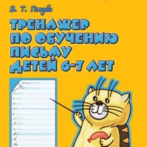 Тренажер по обучению письму для детей 6-7 лет. Голубь В.Т.