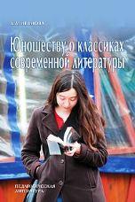 Юношеству о классиках современной литературы. Иванова Л.Л.