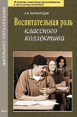 Воспитательная роль классного коллектива. Белобородов Н.В.