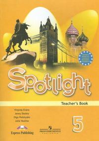Ваулина Ю. Е., Дули Д. ., Подоляко О. Е. и др. Английский язык. 5 класс. Книга для учителя. Английский в фокусе. Spotlight