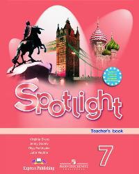 Ваулина Ю. Е., Подоляко О. Е., Дули Д. . и др. Английский язык. 7 класс. Книга для учителя. Английский в фокусе. Spotlight