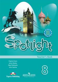 Ваулина Ю. Е., Дули Д. ., Подоляко О. Е. и др. Английский язык. 8 класс. Книга для учителя. Английский в фокусе. Spotlight
