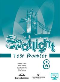 Ваулина Ю. Е., Дули Д. ., Подоляко О. Е. и др. Английский язык. Контрольные задания. 8 класс. Spotlight. Английский в фокусе.
