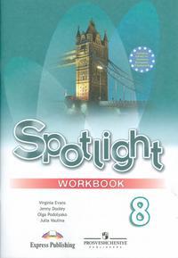 Ваулина Ю. Е., Дули Д. ., Подоляко О. Е. и др. Английский язык. Рабочая тетрадь. 8 класс. Spotlight