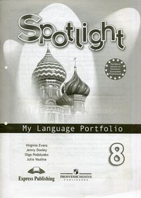 Ваулина Ю. Е., Дули Д. ., Подоляко О. Е. и др. Английский язык. 8 класс. Языковой портфель. Английский в фокусе. Spotlight