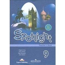 Ваулина Ю. Е., Подоляко О. Е., Дули Д. и др. Английский язык. 9 класс. Книга для учителя. Английский в фокусе. Spotlight