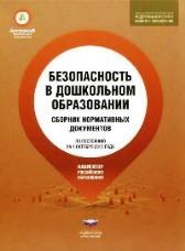 Безопасность в дошкольном образовании: Сборник нормативных документов по состоянию на 01.10.2015