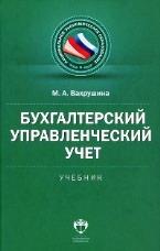 Бухгалтерский управленческий учет. Вахрушина М.А.