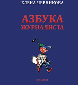 Черникова Е. Азбука журналиста