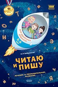 Читаю и пишу: тетрадь для одаренных дошколят 5-6 лет (ре