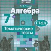 Чулков П. В. Алгебра. 7 класс. Тематические тесты (к учебнику Никольского)