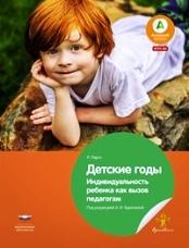 Детские годы. Индивидуальность ребенка как вызов педагогам. Ларго Р., Ремо Х.