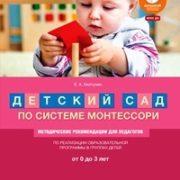 Детский сад по системе Монтессори. От 0 до 3 лет : методические рекомендации для педагогов. Хилтунен Е.А.