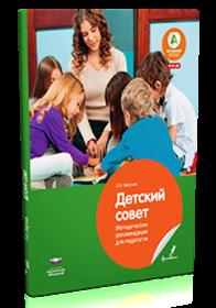 Детский совет. Методические рекомендации для педагогов. Свирская Л.В.